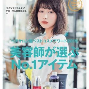 美容師が選ぶヘアアイテム、ヘアサロンコスメアワード2019!!