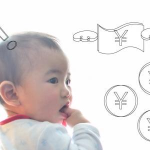 【双子ちゃん日記】出産育児一時金は産後32万円ほど余る話