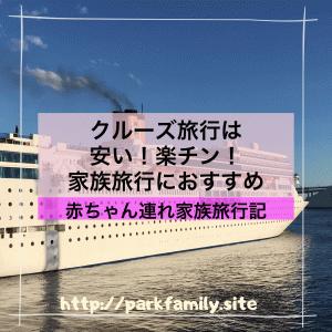 【旅行レポ】家族旅行にはクルーズがおすすめ!【育児休暇中におすすめ家族旅行】