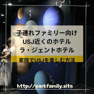 【USJ周辺ホテル】「ラ・ジェント・ホテル大阪ベイ」は子連れファミリーにおすすめです!