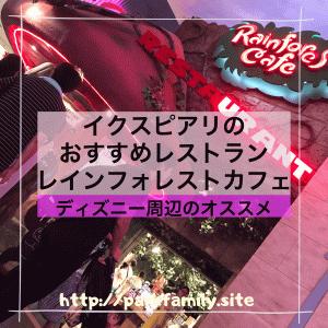 舞浜イクスピアリのレストラン「レインフォレストカフェ」は子ども連れファミリーにおすすめ!