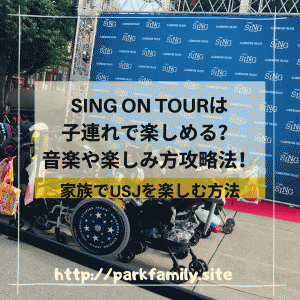 USJのシング・オン・ツアーは子連れファミリーにおすすめです!【子連れで楽しむユニバーサル・スタジオ・ジャパン】