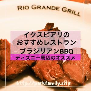 舞浜イクスピアリのレストラン「リオ・グランデグリル」は子ども連れファミリーにおすすめ!
