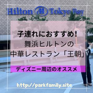 舞浜ヒルトンホテルのレストラン「王朝」は子ども連れファミリーにおすすめ!