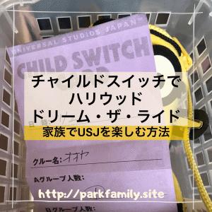 USJのチャイルドスイッチの利用方法【ハリウッド・ドリーム・ザ・ライド編】