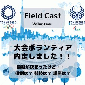 【大会ボランティア 内定】新型コロナウイルスで延期が決定した東京オリンピックのボランティアとして参加します!