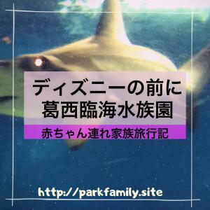 【家族旅行レポ】葛西臨海水族園にいってきました!舞浜駅から1駅の場所にあってアクセスも便利!