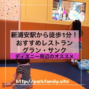 オリエンタルホテル東京ベイ(新浦安)のビュッフェレストラン「グランサンク」は子供連れファミリーにおすすめ