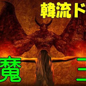 オム・テウン「魔王」ドラマ20話のあらすじと評価!無料見放題視聴