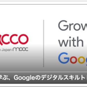 【体験談】Googleの無料デジタル講座「Grow with Google」を受講してみた感想