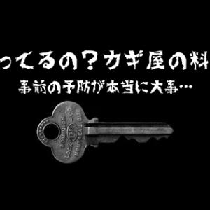 【家の鍵をなくした!】深夜に業者を呼んだら鍵開けの費用がバカ高かった話