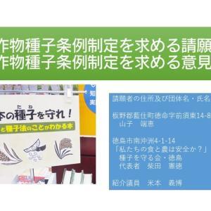 徳島県に主要作物種子条例制定を求める請願書 意見書採択