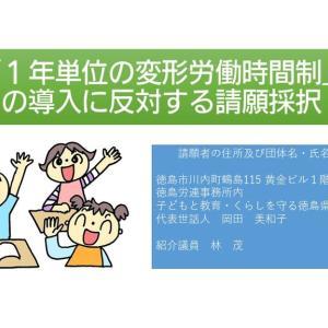 「1年単位の変形労働時間制」の導入に反対する請願 採択