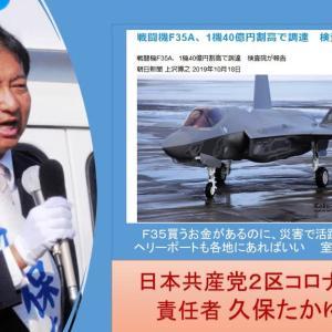 日本列島を襲う自然災害への備えと、有事を想定して購入した戦闘機を比べて考える