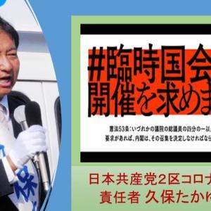 安倍首相は憲法53条違反だぞ、逃亡せず臨時国会を開くこと