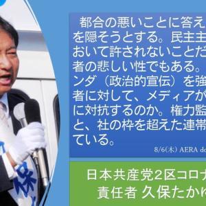 安倍首相は記者会見で、なぜ新聞社を差別するのか?