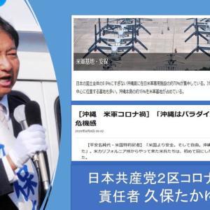 沖縄県のコロナ感染者が増えたのは政府による人災である