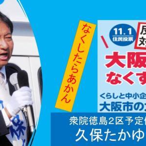 「大阪市廃止ノー」住民投票勝利のために、ご支援ください。