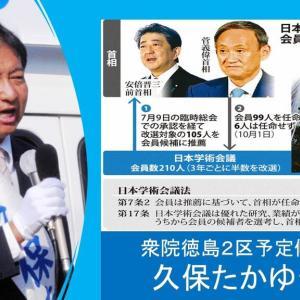 菅首相は、国会での審議から逃げずに6人の任命拒否の理由を説明すること。