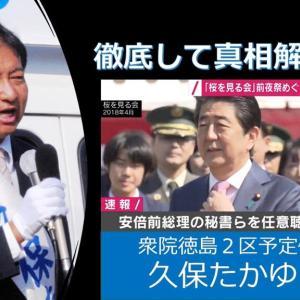 安倍前首相の「桜を見る会」問題の徹底的捜査と刑事責任を追及すること。