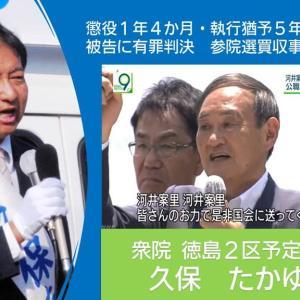 与野党が議員辞職要求しても菅首相「襟正して活動を」と国民が納得すると思うのか。