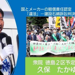 建設アスベスト訴訟、国と建材メーカーに勝訴。13年の闘いが報われました。弁護士鎌田幸夫