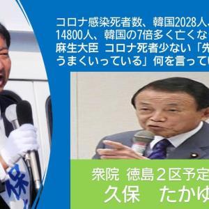 菅総理の「選挙結果を謙虚に受けとめて」に辟易。安倍前総理も「謙虚に」「丁寧に」を言いながら、一度も果たしたことがない。Kakopon氏