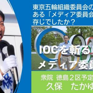ニュースで聞く「観戦者」が「感染者」に聞こえてしょうがない。            前川喜平氏