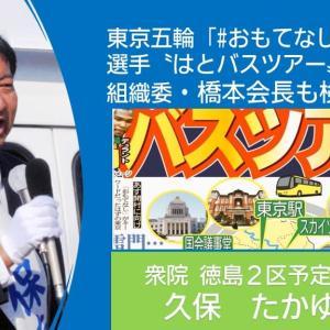 「この五輪で金メダルを取るのはIOCで、銀メダルはNBC、そして銅は日本の五輪組織委員会」「彼らが我々を地獄に連れて行く」akemi nakamura氏