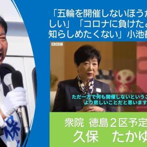 「僕自身は、もともと東北、福島の復興を後回しにして、オリンピックをやるのは倫理的に許せないと思っていました。東京オリンピック開会式、音楽のオファーがあっても絶対やらない」坂本龍一氏