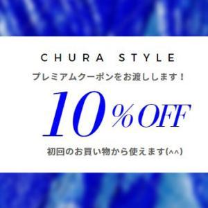 【Chura Style】10%OFFになるプレミアムクーポンをお渡しします(^^)