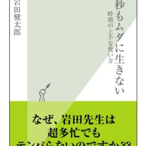 【読書147冊目:『1秒もムダに生きない~時間の上手な使い方』(岩田 健太郎)】と素敵なサムシング