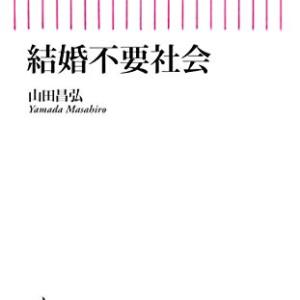 【読書149冊目:『結婚不要社会』(山田 昌弘)】と素敵なサムシング