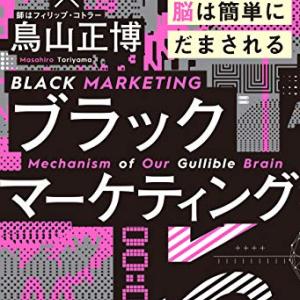 【読書152冊目:『ブラックマーケティング 賢い人でも、脳は簡単にだまされる』(中野 信子、鳥山 正博)】と素敵なサムシング