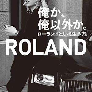 【読書154冊目:『俺か、俺以外か。 ローランドという生き方』(ROLAND)】と素敵なサムシング