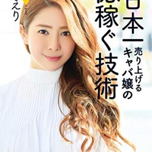 【読書155冊目:『日本一売り上げるキャバ嬢の 億稼ぐ技術』(小川 えり)】と素敵なサムシング