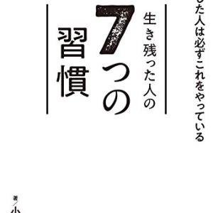 【読書163冊目:『生き残った人の7つの習慣』(小西 浩文)】と素敵なサムシング