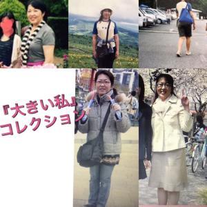 52歳・168㎝・77kgの大女が・・・。