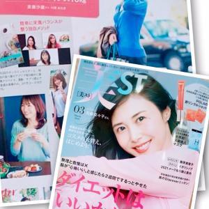 モデルデビュー雑誌、発売中【美スト】