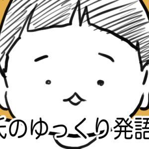 言語発達ゆっくりめの長男氏(3)の発語を、愛でながら記録するページ