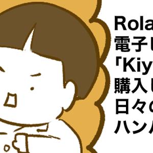 約4年悩み抜いてRolandの電子ピアノKiyolaを購入したら、日々の癒しがハンパない件
