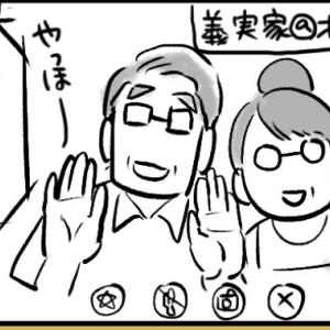 【漫画】うちのオンライン帰省(zoomやらFaceTimeやら)