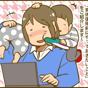 【メディア掲載】連載漫画「育休復帰前、これだけはやっておきたい!1」(学研様)