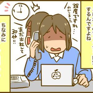 【メディア掲載】連載漫画「育休復帰前、これだけはやっておきたい!3」(学研様)