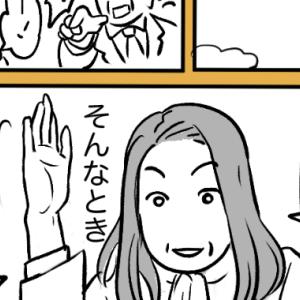 【漫画】サラリーマン山を登った先に