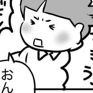 【漫画】長男氏(4)があざとかわいい