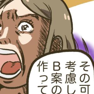 【メディア掲載】連載漫画「ワーママ登山、そろそろ3合目!③」(東急百貨店様)