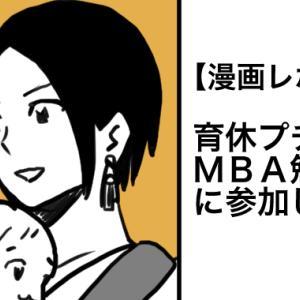【漫画】ちまたで噂の「育休プチMBA勉強会」に参加してみた