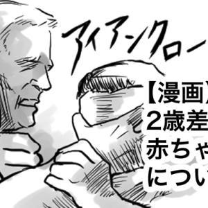 【漫画】2歳差男児 上の子が下の子に手を出してしまいがちな件