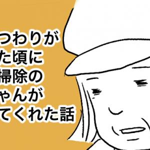 【漫画】つわりが酷かった頃、会社の掃除のおばちゃんが励ましてくれた話